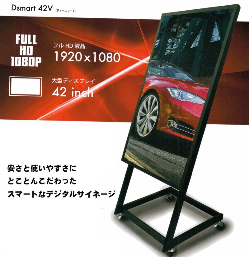 D-SMART-ST 42型スタンド式 屋内用安さと使いやすさにとことんこだわったスマートなデジタルサイネージ