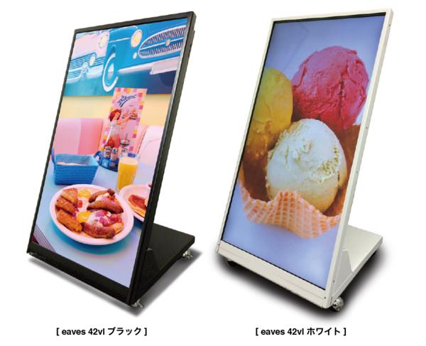 屋外用の決定版デジタルサイネージ 価格も手ごろなデジタルサイネージ