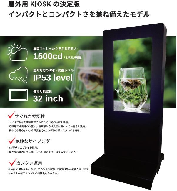 屋外用デジタルサイネージ イーブス32 KIOSKタイプ  32インチ 1500カンデラ高輝度タイプ【屋外用】